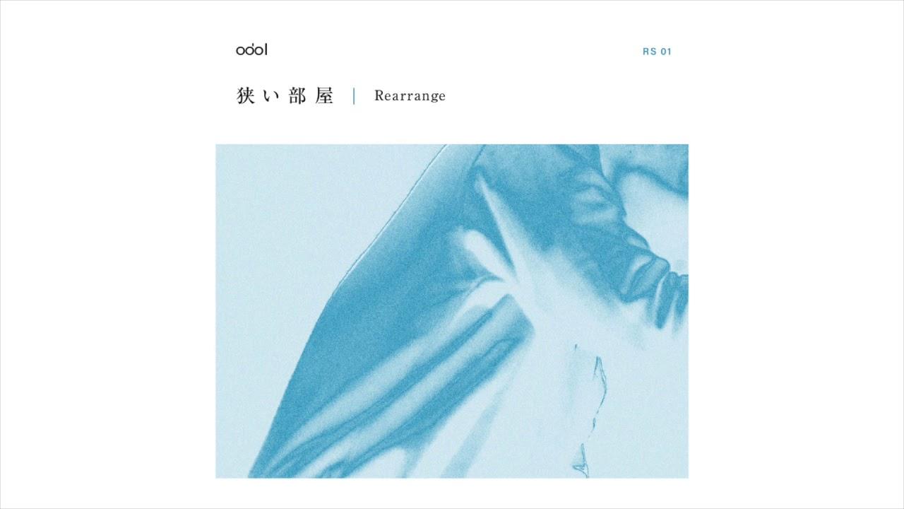 "odol - 「Rework Series 01」""狭い部屋 (Rearrange)""の試聴音源を公開 2019年9月25日配信開始 thm Music info Clip"