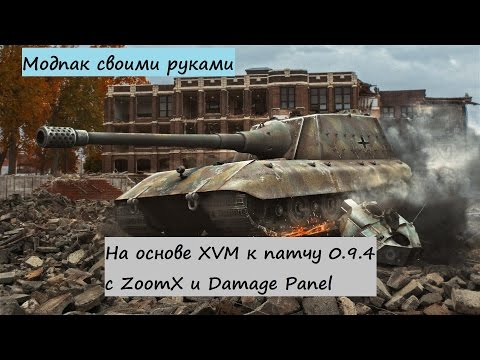 Модпак своими руками для World Of Tanks на основе XVM к патчу 0.9.4 ZoomX и Damage Panel