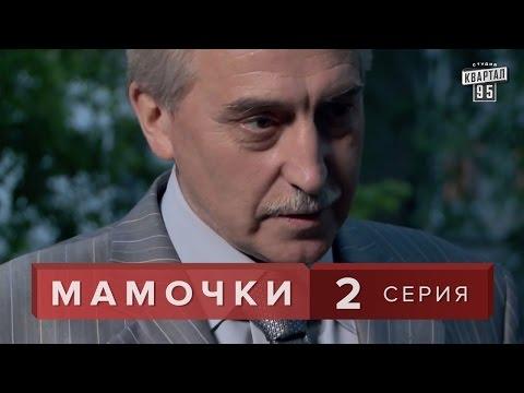 Сериал  Мамочки   2 серия. Мелодрама лирическая комедия  в HD (16 серий)