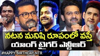 Jr NTR Birthday Special Video | Tollywood Stars about Jr NTR | Junior NTR Birthday Celebrations | FL