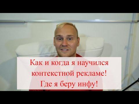 БОЛТОВНЯ в 4к: Как и когда я научился Яндекс Директу! Где я беру инфу!