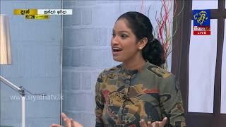 GOOD MORNING SRI LANKA | සුන්දර ඉරිදා | 21 - 04 - 2019
