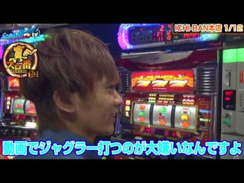 真・スロ番〜極み〜