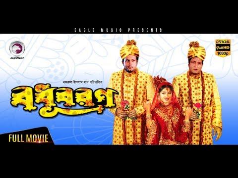 Bodhu Boron | Bangla Movie | Ferdous, Moushumi, Joya, Amin Khan, Kazi Hayat | 2016 thumbnail