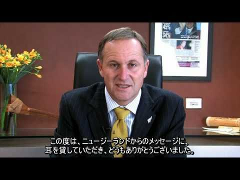 【Message for Japan from New Zealand】~NZから日本へのメッセージ~【Kia Kaha】