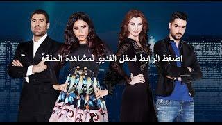 برنامج عرب ايدول الموسم الرابع الحلقة 4 كاملة HD