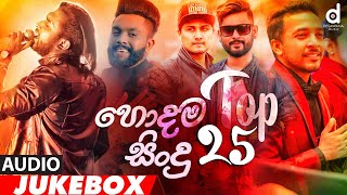Desawana MusicTop 25 Hits (Audio Jukebox) | Sinhala New Songs | Best Sinhala Songs | Aluth Sindu