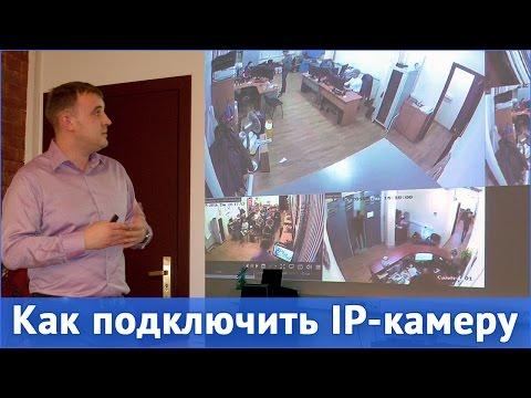 Как подключить IP-камеру? Какими должны быть настройки IP-камеры? Об этом рассказывает Сергей Романенков (Луис+).