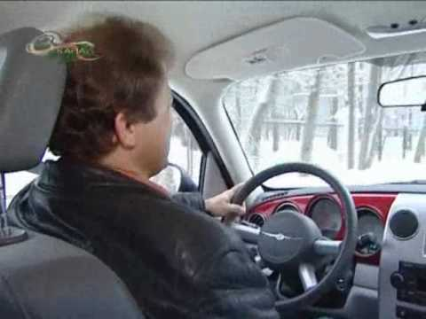 Chrysler PT Cruiser тест-драйв, часть 1