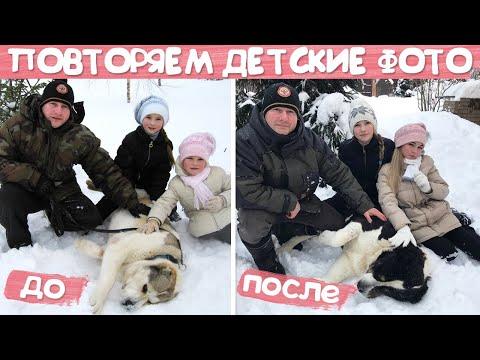 ПОВТОРЯЕМ СВОИ ДЕТСКИЕ ФОТО 2 | SASHA ICE