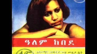 Alem Kebede - Ateremamesew (Ethiopian Music)