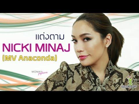 โมเมพาเพลิน : แต่งตาม Nicki Minaj (MV Anaconda)