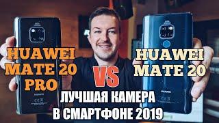HUAWEI MATE 20 PRO VS MATE 20 СРАВНЕНИЕ ЛУЧШИХ КАМЕР 2019