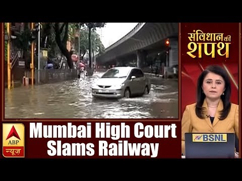 Mumbai High Court Slams Railway, Asks Why Was There No Preparation For Monsoon | ABP News