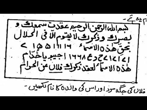 Zina Bandhne Ka Powerful Taweez Wazifa |Zina Bandhne Ke Liye
