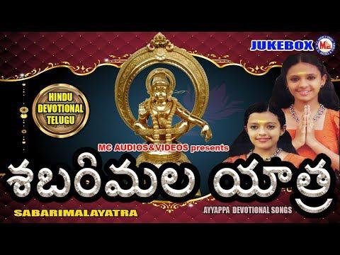 Sabarimala Yathara   Super Hit Ayyappa Devotional Songs   Telugu Ayyappa Songs   Hindu Devotional