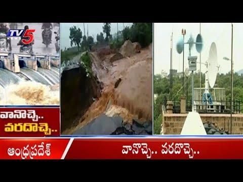 ఏపీ వ్యాప్తంగా విస్తారంగా వర్షాలు | Heavy Rains In Andhra Pradesh | TV5 News