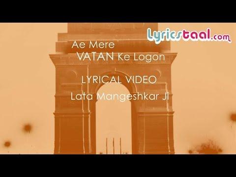 Aye Mere Watan Ke Logo Lyrical Video - Lata Mangeshkar Ji