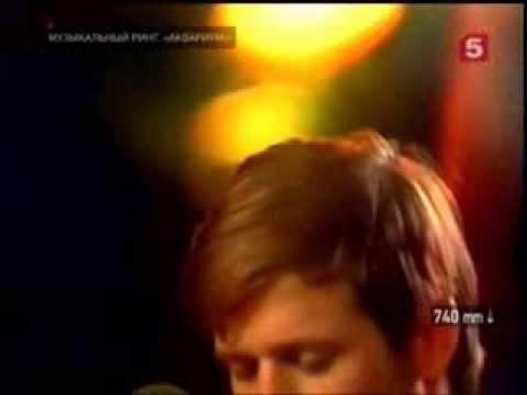 Аквариум, Борис Гребенщиков - Золото на голубом