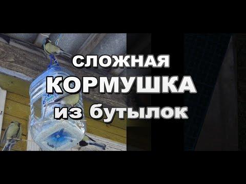 Как Сделать Кормушку Своими Руками / Сложная кормушка с автоподачей корма / Sekretmastera