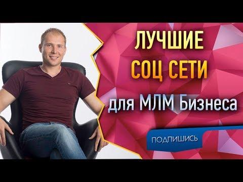🔝 ТОП лучших соц сетей для развития МЛМ Бизнеса. SMM для MLM . Сетевой маркетинг в Интернете