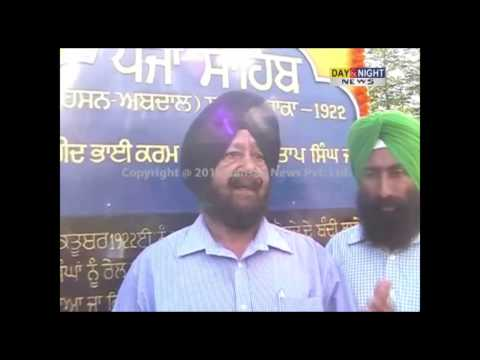 Day & Night - Punjabi News - 14 July 2015