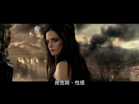 300壯士:帝國崛起 - 女將反叛篇