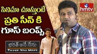 Devisri Prasad Speech @ Bharat Ane Nenu Success Meet | hmtv