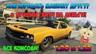 GTA V Online 1.20/1.22 - Как передать машину другу? & ЛУЧШИЙ ГЛИТЧ НА ДЕНЬГИ! (Все консоли)