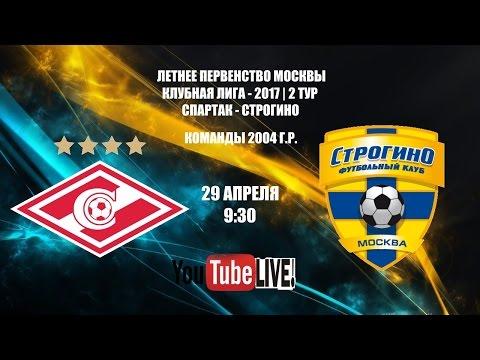 Спартак - Строгино-2004 - 5:0 | Клубная Лига-2017 | 2 тур