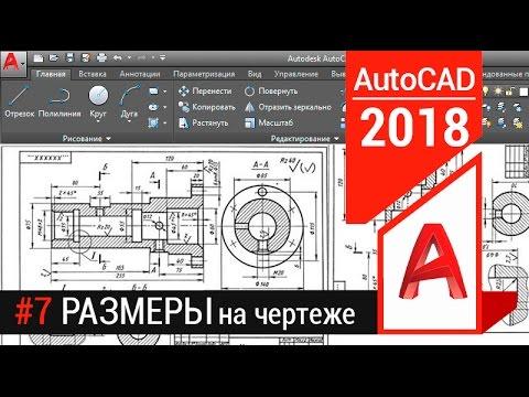 Аннотативные Размеры в AutoCAD/Автокад