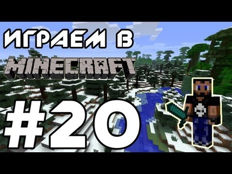 Играем в Minecraft - Серия 20 (Возвращение в шахты)
