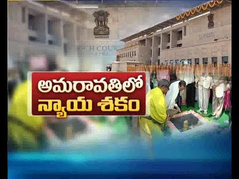 Andhra Pradesh to be Best City in the World by 2050 | CM Chandrababu @ Inauguration of Temporary HC