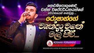 Wrunda Wane Mal Piri | Roshan Fernando Live In Concert - 2017
