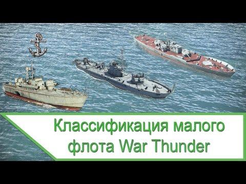 War Thunder - Классификация малого флота - часть первая (торпедные, сторожевые и бронекатера)