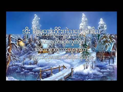 Myanmar Christian song 2011 (Law ka Twat Saoung Ng ).avi