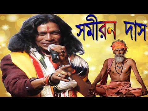 কতো সাধনার ফলে samiran das Kato Sadhonar Fole Ei Manob Jibon samiran das Aar Ashbo Kina Baul songs