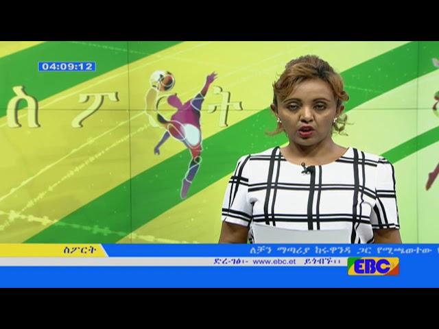 EBC Sport News November 3,2017