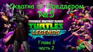 Смотреть игру черепашки ниндзя прохождения глава 2