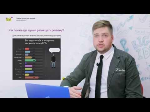 Основы контекстной рекламы в Яндексе. Урок 1. Как выбрать сервис для контекстной рекламы?