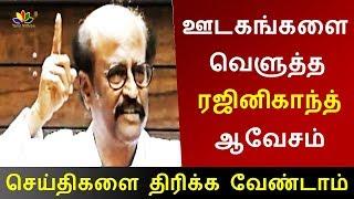 ரஜினிகாந்த் ஆவேசம் | செய்திகளை திரிக்க வேண்டாம் | Rajinikanth Press Meet | rajinikanth interview
