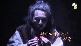 Trailer Cruel Palace – War of Flowers  2