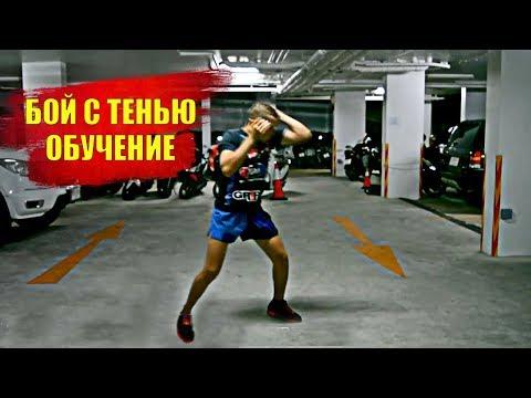 Как делать бой с тенью - основы, обучение , техника + кардио / shadow boksing how to do