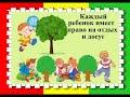 Детям о правах ребёнка mp3