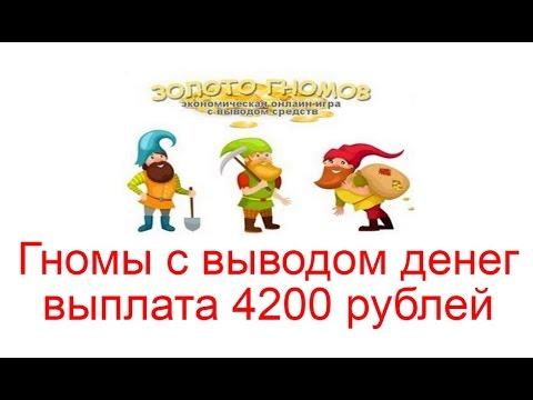 Гномы с выводом денег - выплата 4200 рублей