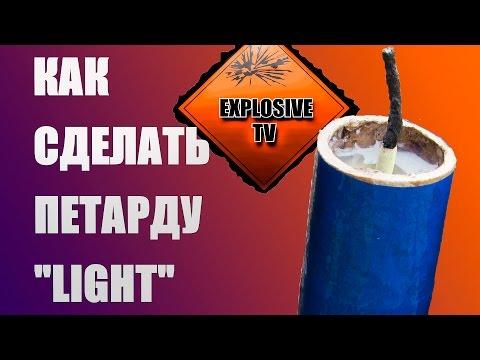 КАК СДЕЛАТЬ ПЕТАРДУ LIGHT