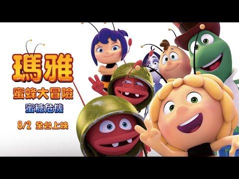《瑪雅蜜蜂大冒險:蜜糖危機》中文版正式預告|8/2 全台上映