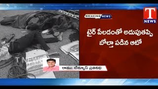 Auto Rollover Accident in Suryapet | 3 Passed Away 8 Injured  live Telugu