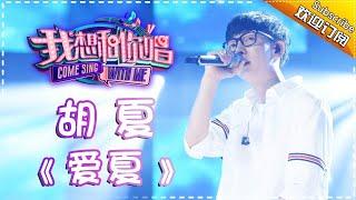 【单曲欣赏】《我想和你唱2》20170708 第11期:胡夏《爱夏》 Come Sing With Me S02EP.11【我是歌手官方频道】
