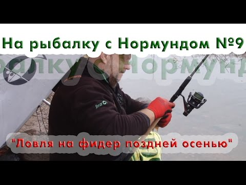 """На рыбалку с Нормундом #09 """"Ловля на фидер поздней осенью"""""""